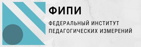 Баннер ФИПИ